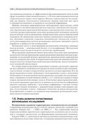Региональная экономика и управление — фото, картинка — 8