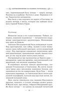 Наследники Стоунхенджа — фото, картинка — 13