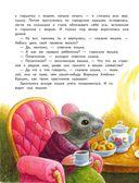 Сказки про животных — фото, картинка — 5