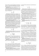 Методы инженерного творчества — фото, картинка — 12
