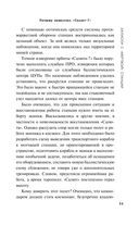 «Салют-7». Записки с «мертвой» станции — фото, картинка — 9