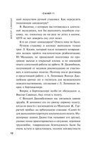 «Салют-7». Записки с «мертвой» станции — фото, картинка — 10