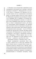 «Салют-7». Записки с «мертвой» станции — фото, картинка — 12