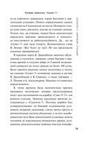 «Салют-7». Записки с «мертвой» станции — фото, картинка — 13