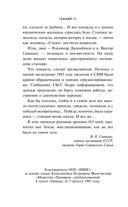 «Салют-7». Записки с «мертвой» станции — фото, картинка — 4