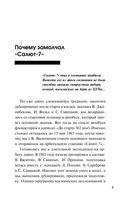 «Салют-7». Записки с «мертвой» станции — фото, картинка — 5