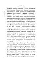 «Салют-7». Записки с «мертвой» станции — фото, картинка — 6