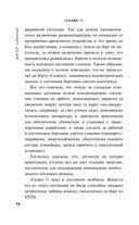 «Салют-7». Записки с «мертвой» станции — фото, картинка — 8