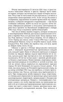 Лето Виктора Цоя — фото, картинка — 12
