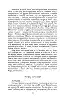 Лето Виктора Цоя — фото, картинка — 14