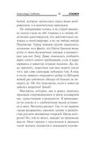 Подмосковье. Эпоха раскола — фото, картинка — 12
