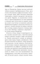 Подмосковье. Эпоха раскола — фото, картинка — 13