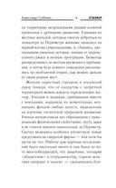 Подмосковье. Эпоха раскола — фото, картинка — 6