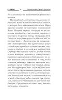 Подмосковье. Эпоха раскола — фото, картинка — 7