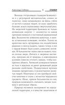 Подмосковье. Эпоха раскола — фото, картинка — 8