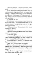 Приключения Тома Сойера — фото, картинка — 6