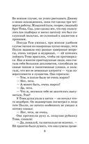 Приключения Тома Сойера — фото, картинка — 8