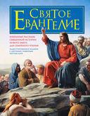 Святое Евангелие для семейного чтения — фото, картинка — 1