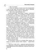 Женщины Великого века — фото, картинка — 6
