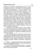 Женщины Великого века — фото, картинка — 7