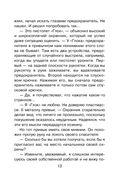 Стеклянная ловушка (м) — фото, картинка — 12