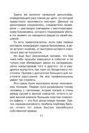 Стеклянная ловушка (м) — фото, картинка — 10