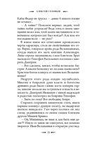Спецназ князя Дмитрия — фото, картинка — 11