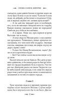 Спецназ князя Дмитрия — фото, картинка — 12