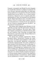 Спецназ князя Дмитрия — фото, картинка — 5