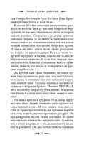 Спецназ князя Дмитрия — фото, картинка — 6