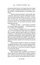 Спецназ князя Дмитрия — фото, картинка — 9
