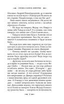 Спецназ князя Дмитрия — фото, картинка — 10