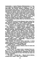 Анна Каренина — фото, картинка — 11