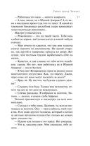 Тайна замка Чимниз — фото, картинка — 11
