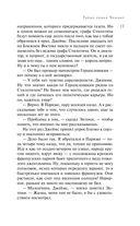 Тайна замка Чимниз — фото, картинка — 13