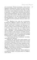 Тайна замка Чимниз — фото, картинка — 15
