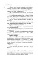 Тайна замка Чимниз — фото, картинка — 6