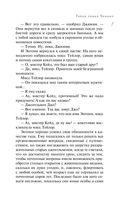 Тайна замка Чимниз — фото, картинка — 7