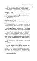 Тайна замка Чимниз — фото, картинка — 9