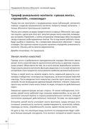 Продвижение бизнеса в ВКонтакте. Системный подход — фото, картинка — 5