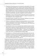 Продвижение бизнеса в ВКонтакте. Системный подход — фото, картинка — 7