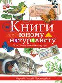 Книги юному натуралисту — фото, картинка — 1