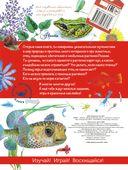 Книги юному натуралисту — фото, картинка — 2