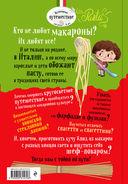 Самые вкусные макароны — фото, картинка — 11