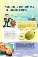 Самые вкусные макароны — фото, картинка — 4