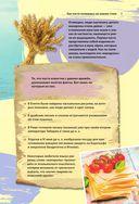 Самые вкусные макароны — фото, картинка — 5