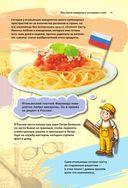 Самые вкусные макароны — фото, картинка — 9