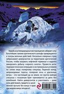 Ледяная пуля (м) — фото, картинка — 15
