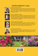 Хиты вашего сада. Розы, хвойные, лианы, газоны, красивоцветущие кустарники — фото, картинка — 3