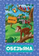 Клуб Микки Мауса. 100 первых слов. 50 развивающих карточек — фото, картинка — 1